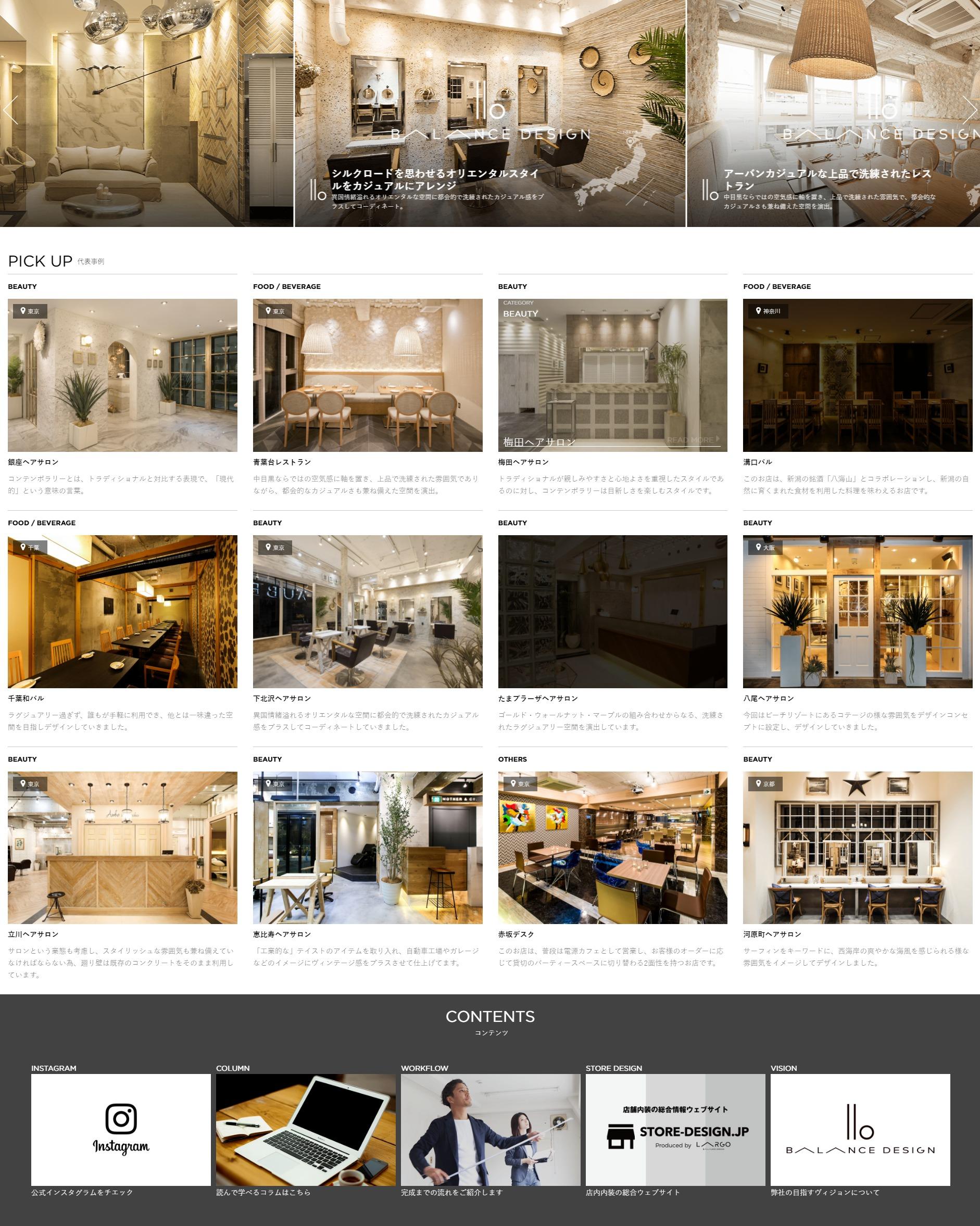 美容室やヘアサロン、飲食店の内装デザインを手がける 株式会社 Largo I バランスをデザインする会社